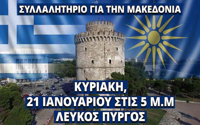 Συλαλλητήριο για Μακεδονία